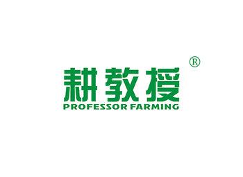 耕教授,PROFESSOR FARMING