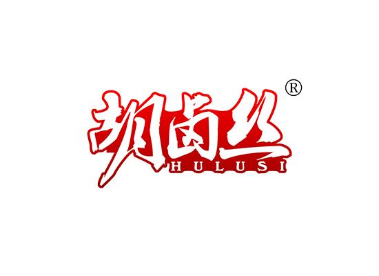 胡卤丝,HULUSI