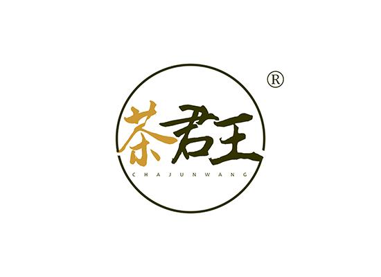 茶君王,CHAJUNWANG