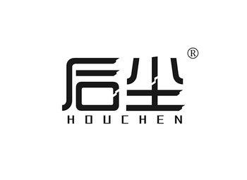 9-A1593 后尘,HOUCHEN