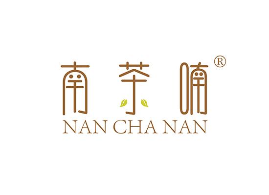 南茶喃,NANCHANAN