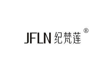 3-A2120 纪梵莲 JFLN