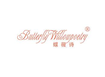 3-A2069 蝶薇诗,BUTTERFLY WILLOWPOETRY