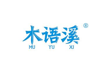 20-A997 木语溪,MUYUXI
