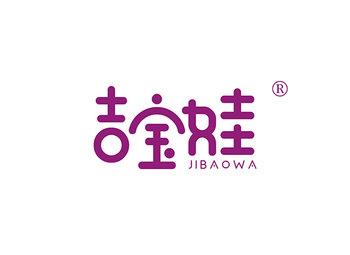 31-A471 吉宝娃,JIBAOWA
