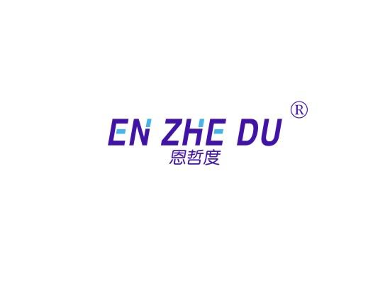 恩哲度,ENZHEDU