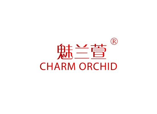 魅兰萱,CHARM ORCHID