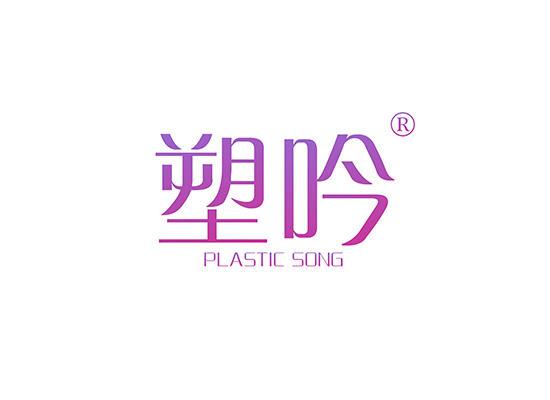 25-A5878 塑吟 PLASTIC SONG