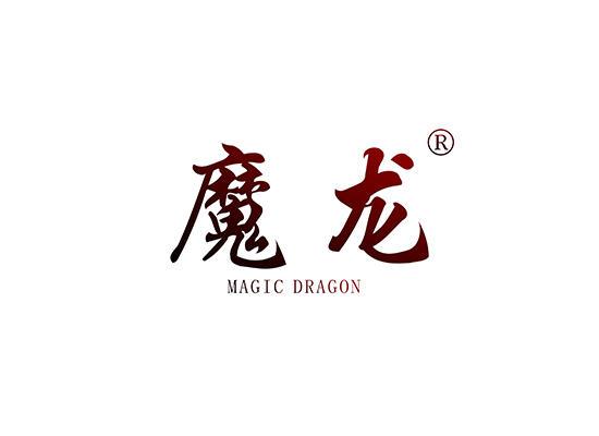 12-A445 魔龙 MAGIC DRAGON