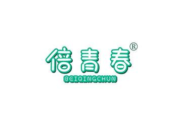 10-A588 倍青春,BEIQINGCHUN