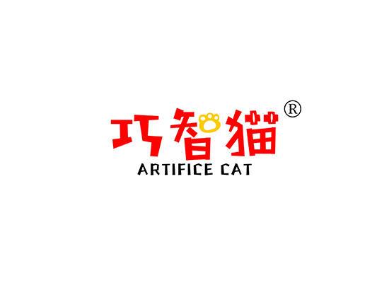 9-A1655 巧智猫 ARTIFICE CAT