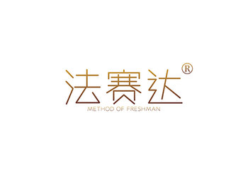 法赛达,METHOD OF FRESHMAN