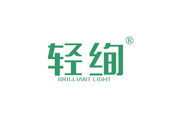 轻绚,BRILLIANT LIGHT