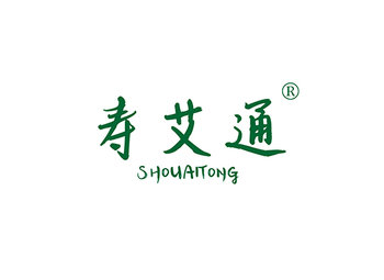 寿艾通,SHOUAITONG