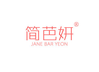 简芭妍,JANE BAR YEON