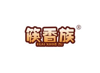 筷香族,KUAIXIANGZU