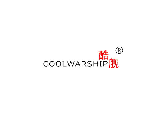 9-A1654 酷舰 COOL WARSHIP