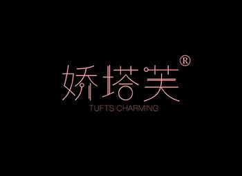 娇塔芙,TUFTS CHARMING