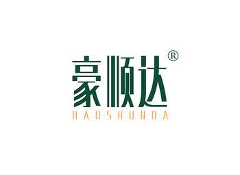 豪顺达,HAOSHUNDA