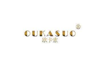 欧卡索,OUKASUO