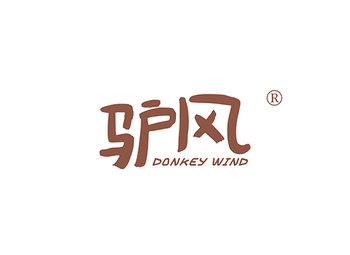 驴风,DONKEY WIND