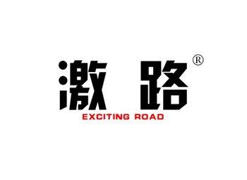 激路,EXCITING ROAD