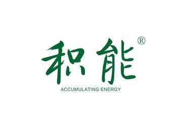 积能,ACCUMULATING ENERGY