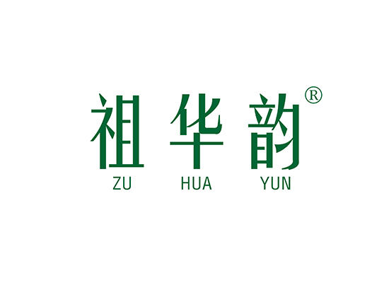 20-A1101 祖华韵 ZUHUAYUN