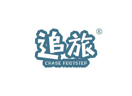 12-A471 追旅 CHASE FOOTSTEP
