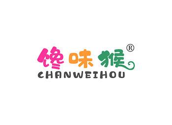 35-A448 馋味猴 CHANWEIHOU