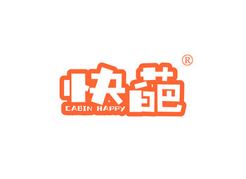 35-A399 快葩 CABIN HAPPY