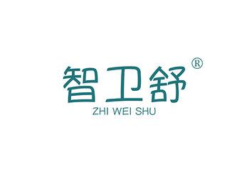 10-A618 智卫舒,ZHIWEISHU