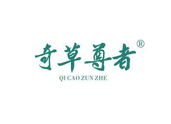 奇草尊者,QICAOZUNZHE