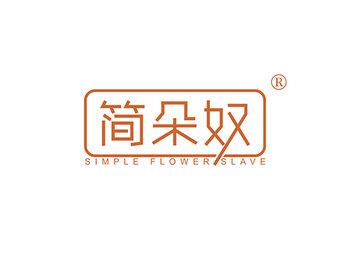 简朵奴,SIMPLE FLOWER SLAVE