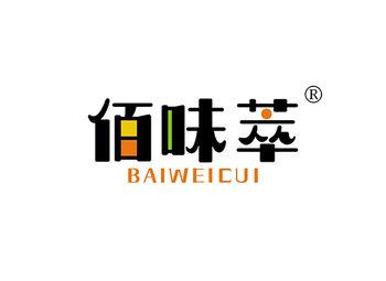 佰味萃,BAIWEICUI