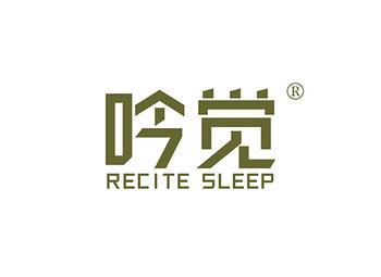 吟觉,RECITE SLEEP