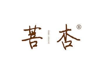 菩杏,PODHI APRICOT