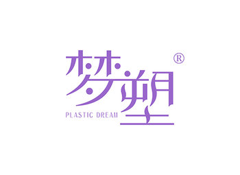 梦塑,PLASTIC DREAM