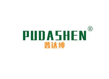 普达绅,PUDASHEN