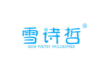 25-A6103 雪诗哲,SNOW POETRY PHILOSOPHER