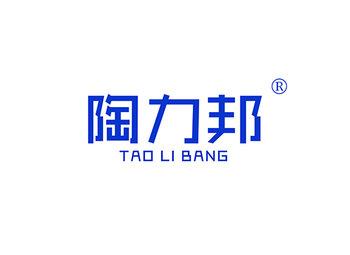 陶力邦,TAOLIBANG