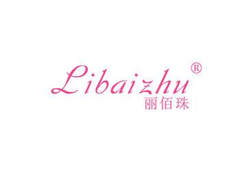 丽佰珠,LIBAIZHU