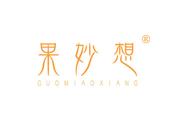 32-A581 果妙想 GUOMIAOXIANG