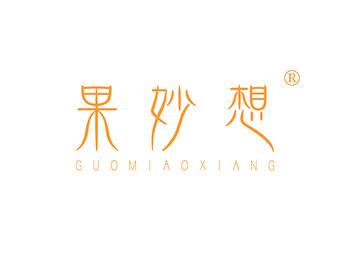果妙想,GUOMIAOXIANG