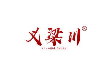 33-A1547 义梁川 YILIANGCHUAN