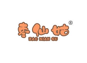 枣仙姑,ZAOXIANGU