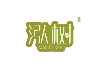 泓树,VASTTREE