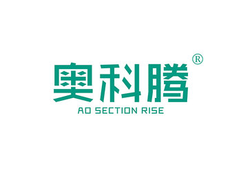 奥科腾,AO SECTION RISE