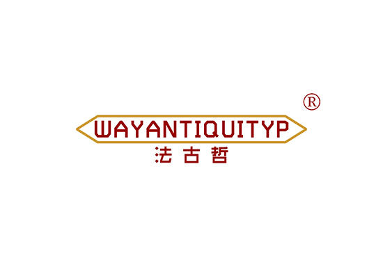 25-A6062 法古哲 WAYANTIQUITYP