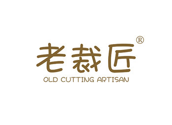 24-A379 老裁匠 OLD CUTTING ARTISAN